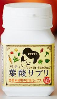 4葉酸サプリ.PNG